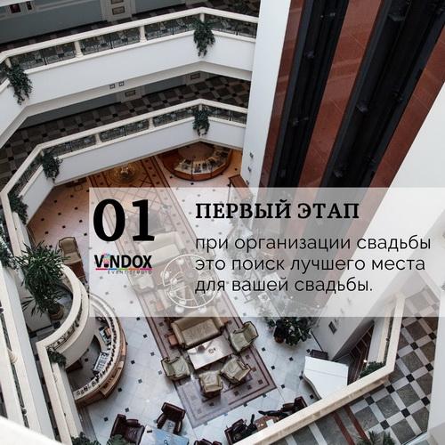 организации свадьбы в Минске