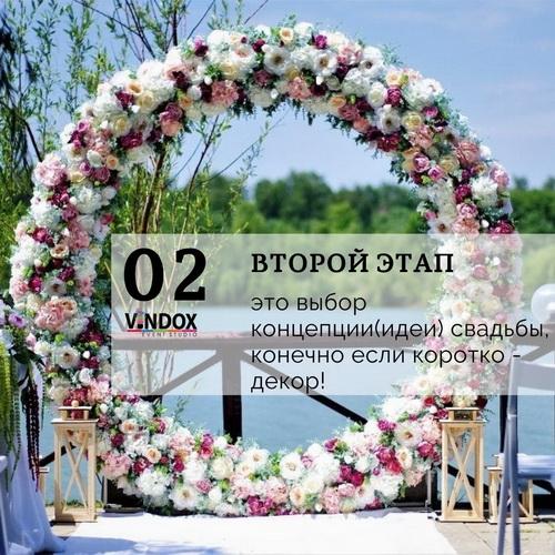 Организатор свадьбы Минск