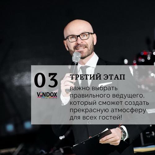 Ведущий на свадьбу Минск