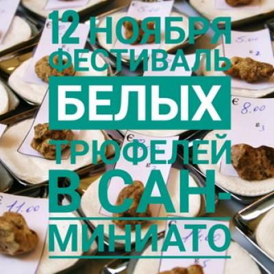 12.11 - фестиваль белых трюфелей в Сан-Миниато
