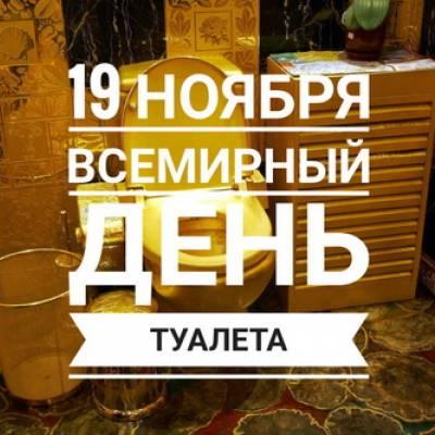 19.11 - Всемирный день туалета