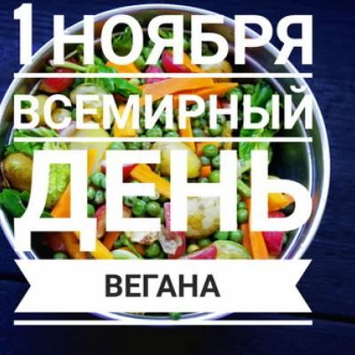 01.11 - Всемирный день вегана