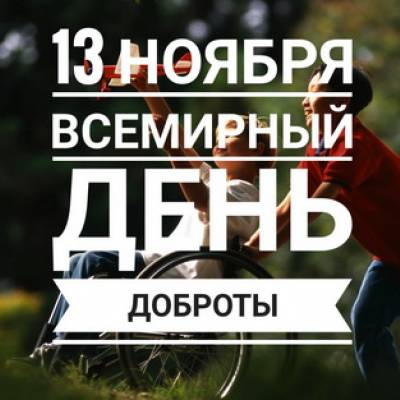 13.11 - Всемирный день доброты