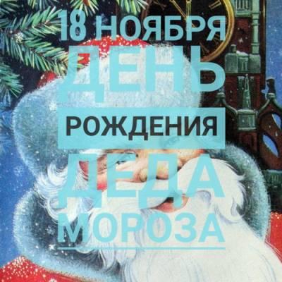 18.11 - День Рождения Деда Мороза