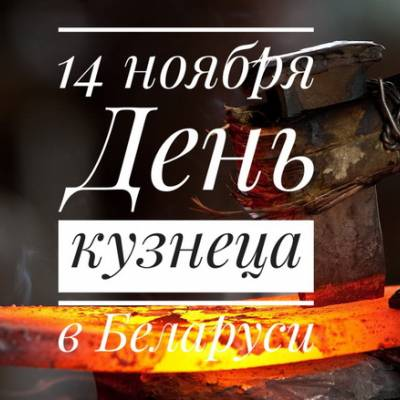 14.11 - День кузнеца в Беларуси