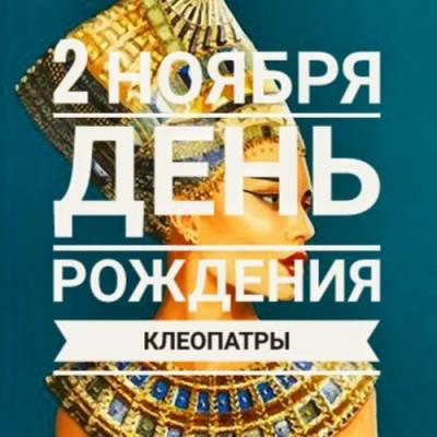 02.11 - День Рождения Клеопатры