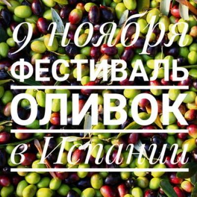 09.11 - фестиваль оливок в Испании