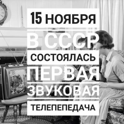 15.11 – в СССР состоялась первая звуковая телепередача