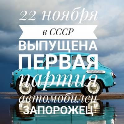 """22.11 - в СССР выпущен первый """"Запорожец"""""""