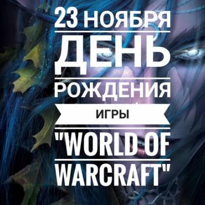 23.11 - День Рождения игры World of Warkraft