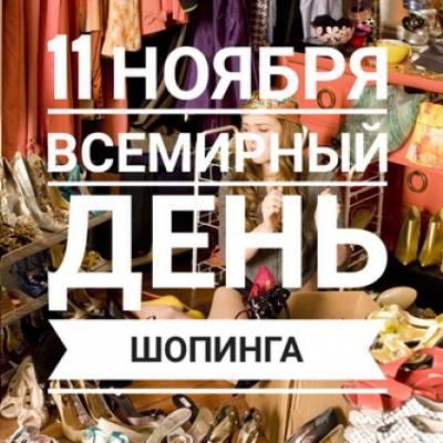 11.11 - Всемирный День шопинга