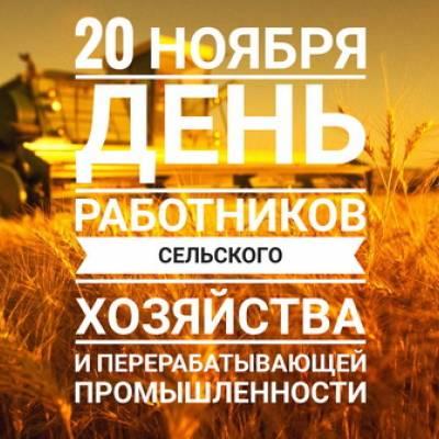 20.11 - День работников сельского хозяйства и перерабатывающей промышленности