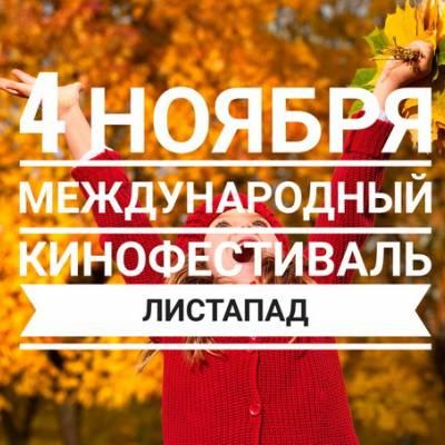 """04.11 - открытие кинофестиваля """"Листопад"""""""