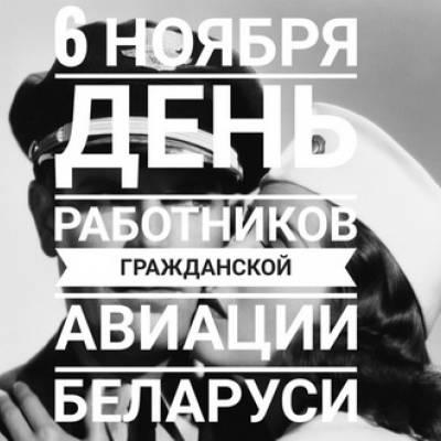 06.11 - День работников гражданской авиации Беларуси