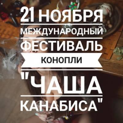 21.11 - Международный фестиваль конопли «Чаша каннабиса»
