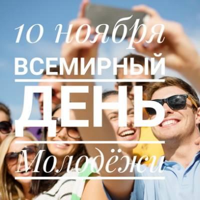 10.11 - Всемирный день молодежи