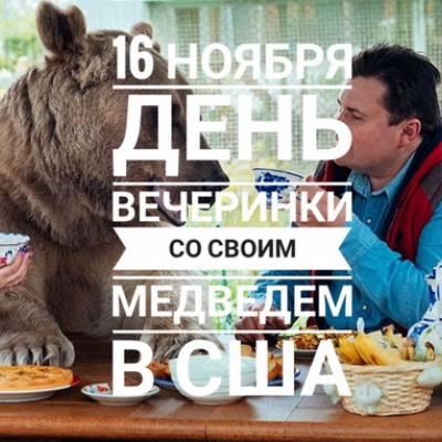 16.11 - День вечеринки со своим медведем в США