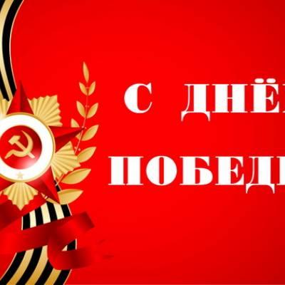 09.05 мая День Победы