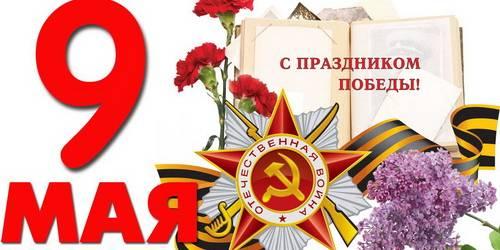 Сценарий проведения дня Победы 9 мая