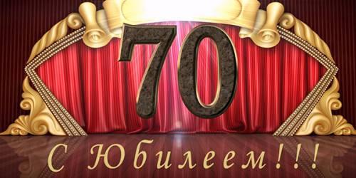 Сценарий юбилея 70 лет женщине