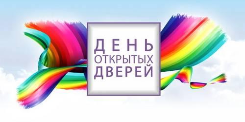 Сценарий Дня открытых дверей