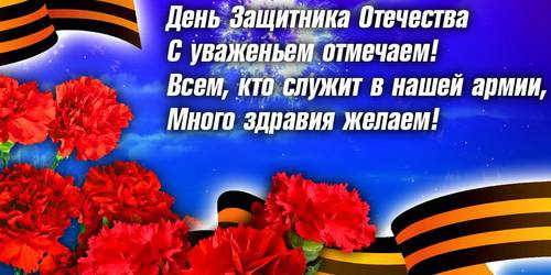Сценарий - 23 февраля День защитника Отечества